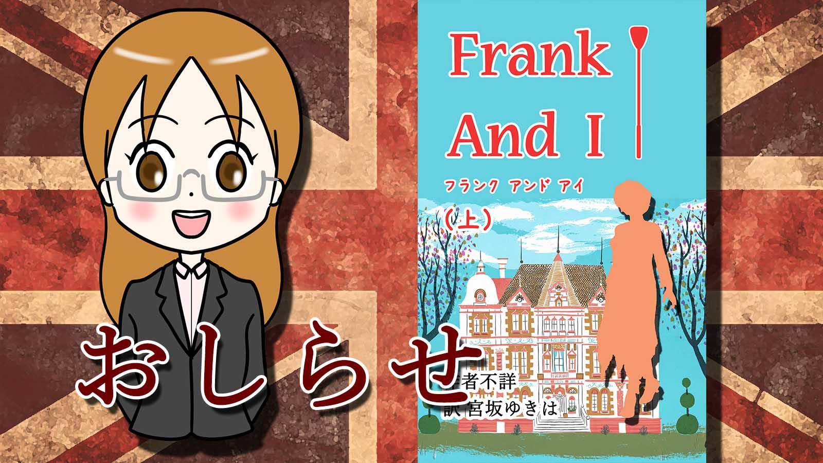 【おしらせ】『Frank and I(上)』改訂版
